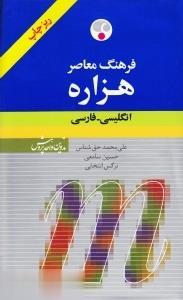فرهنگ معاصر هزاره انگليسي ـ فارسي/پالتويي