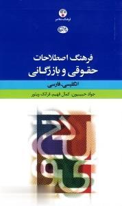 فرهنگ اصطلاحات حقوقي و بازرگاني انگليسي ـ فارسي