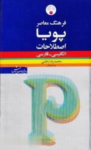 فرهنگ پويا اصطلاحات انگليسي فارسي (گالينگور)