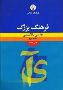 فرهنگ بزرگ فارسي انگليسي حييم