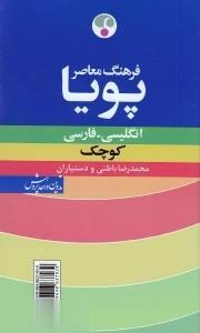 فرهنگ معاصر پويا انگليسي ـ فارسي/كوچك
