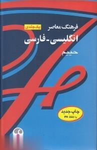 فرهنگ معاصر انگليسي ـ فارسي (1جلدي)