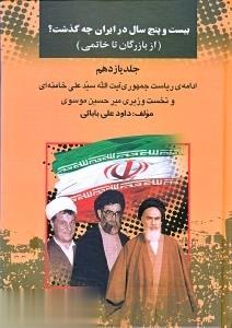 25 سال در ایران چه گذشت؟ از بازرگان تا خاتمی (جلد 11)