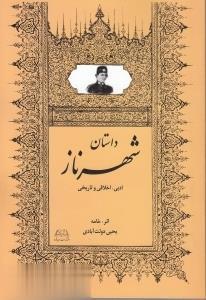 داستان شهرناز (ادبي اخلاقي و تاريخي)