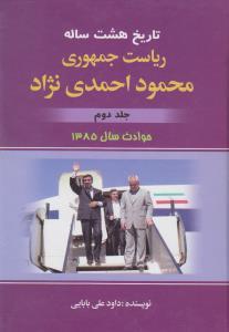 تاريخ 8 سالهي رياست جمهوري محمود احمدينژاد (2 جلدي)