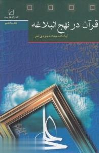 قرآن در نهجالبلاغه
