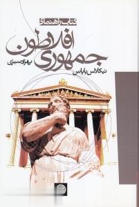 كتاب راهنماي جمهوري افلاطون