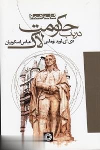 كتاب راهنماي در باب حكومت لاك