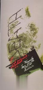 سفير مرگ (داستان حادثهاي) فيلمنامه