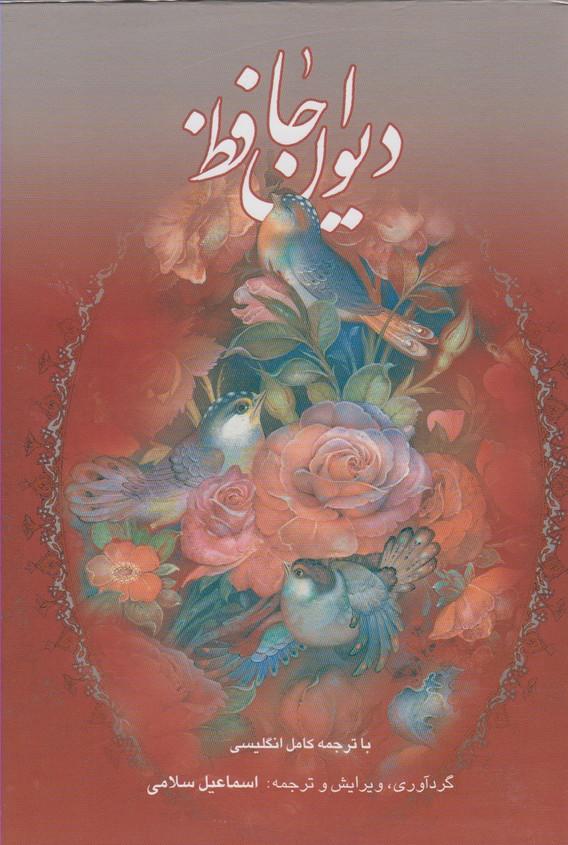 ديوان حافظ(دوزبانه،باقاب،گلاسه،وزيري)گويا «»