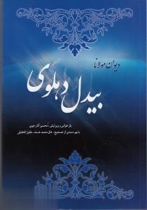 ديوان مولانا بيدل دهلوي 2 (2 جلدي)