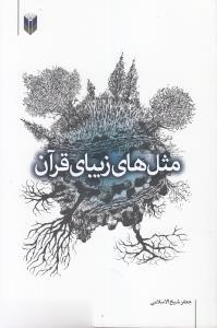 مثلهاي زيباي قرآن