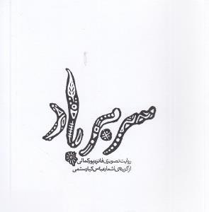 سر بر باد (روايت تصويري فائزه پوركمالي از گزيده اشعار عباس كيارستمي)