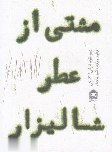 مشتي از عطر شاليزار(شعر)مشكي