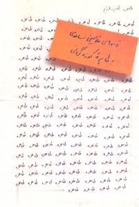 طاهره، طاهرهي عزيزم: نامههاي غلامحسين ساعدي به طاهره كوزهگراني