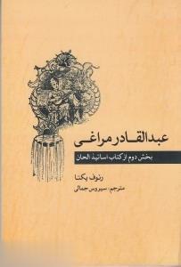 عبدالقادر مراغي