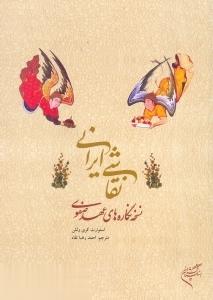 نقاشي ايراني: نسخه نگارههاي عهد صفوي