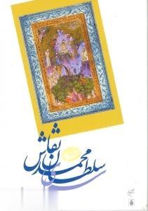 سيماي سلطان محمد نقاش