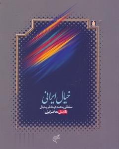 خيال ايراني