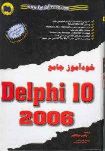 راهنماي جامع دلفي 2006 (با سيدي)