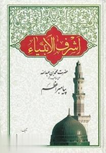 اشرفالانبيا (حضرت محمد(ص) پيامبر اعظم)