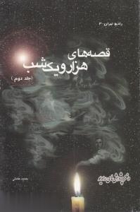 هزار و يك شب 2