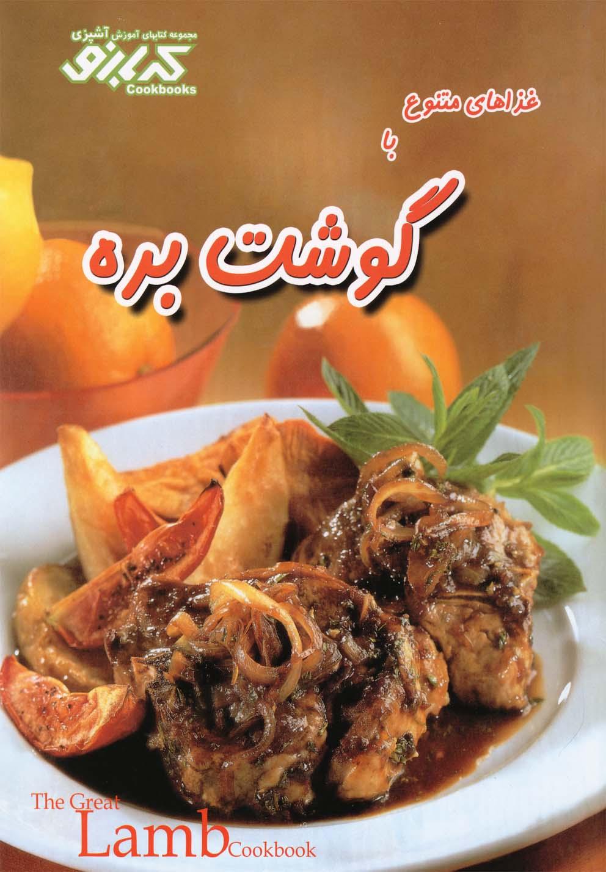 آشپزي كدبانو(غذاهايمتنوعباگوشتبره)گلواژه