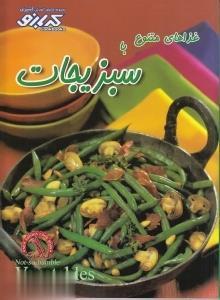 آشپزي كدبانو(غذاهايمتنوعباسبزيجات)گلواژه