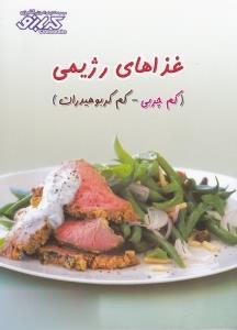 آشپزي كدبانو(غذاهايرژيمي)پيكگلواژه