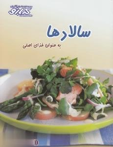 آشپزي كدبانو(سالادها)پيكگلواژه