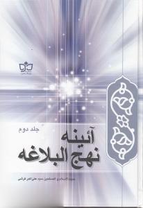 آئينه نهجالبلاغه 2 (3جلدي)