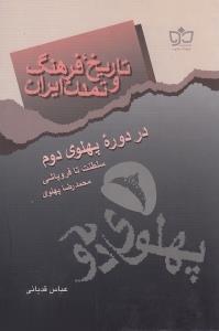 تاريخ فرهنگ ايران(دورهپهلويدوم)فرهنگمكتوب *