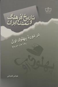 تاريخ فرهنگ ايران(دورهپهلوياول)فرهنگمكتوب *