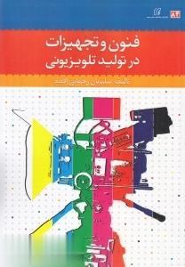 فنون و تجهيزات در توليد تلويزيوني