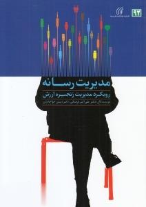 مديريت رسانه (رويكرد مديريت زنجيره ارزش)