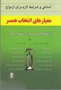 معيارهاي انتخاب همسر(ماوشما) *$$