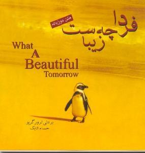 فردا چه زيباست