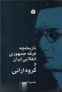 تاریخچه فرقه جمهوری انقلابی ایران(اختران)