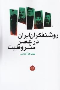 روشنفكران ايران در عصر مشروطيت(اختران)