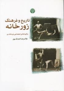 تاريخ و فرهنگ زورخانه(اختران)