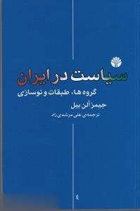 سياست در ايران(گروهها،طبقاتونوسازي)اختران