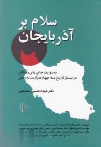سلام بر آذربايجان(دات)