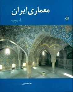 معماري ايران(دات)