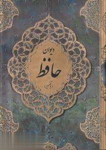 دیوان حافظ(باتفسیر،وزیری،قابدار)باغکاغذی «»
