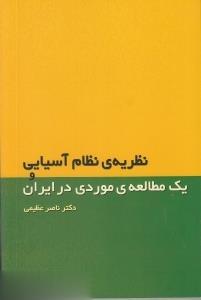 نظريه نظام آسيايي و يك مطالعه ي موردي در ايران (گيلان)
