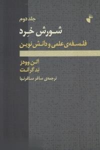 شورش خرد (فلسفهي علمي و دانش نوين) 2جلدي