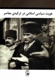 هويت سياسي اسلامي در تركيه معاصر