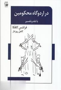 در اردوگاه محكومين (با نقد و تفسير)،(ادبيات معاصر45)