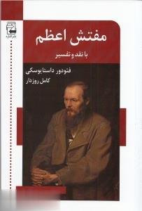 مفتش اعظم (با نقد و تفسير)،(ادبيات معاصر50)