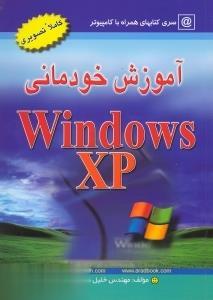 آموزش خودماني windows xp